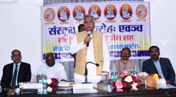 सीएम बघेल ने संस्कृत विद्वानों और मेधावी विद्यार्थियों का का किया सम्मान,