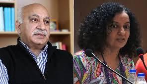 MeToo : एमजे अकबर के लगाए मानहानि मामले में प्रिया रमानी को मिली जमानत