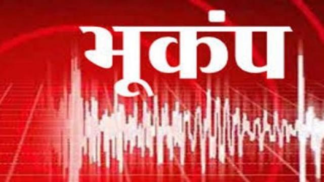 दिल्ली NCR समेत उत्तर भारत के कई इलाकों में महसूस हुए भूकंप के झटके