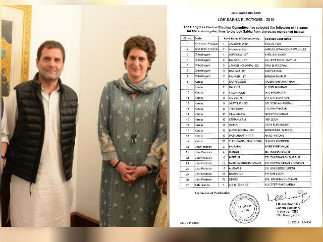 लोकसभा चुनाव 2019 के लिए कांग्रेस ने 27 की उम्मीदवारों लिस्ट जारी