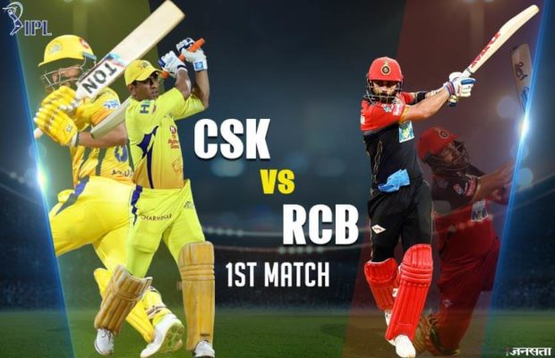आईपीएल : चेन्नई-बेंगलुरु के बीच मैच आज