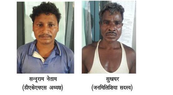 दो गिरफ्तार