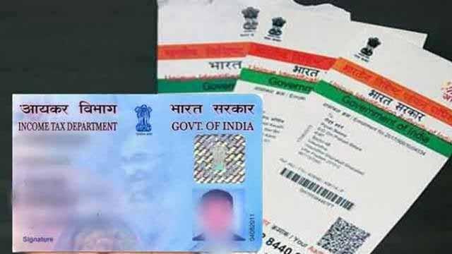 सरकार पैन के साथ Aadhaar Card को भी प्रमाणित करने की योजना बना रही है